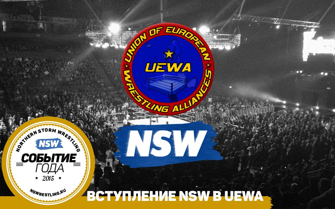 NSW Событие Года 2015 - Вступление NSW в UEWA