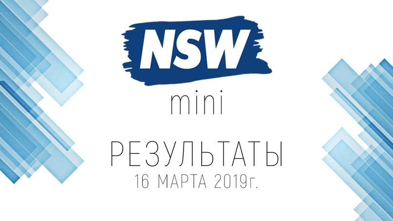 Результаты шоу NSW mini (16/03)